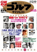 週刊ゴルフダイジェスト 2015/5/12・19号