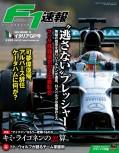 F1速報 2014 Rd13 イタリアGP号