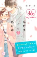 花野井くんと恋の病 プチデザ(16)
