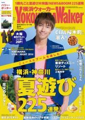 YokohamaWalker横浜ウォーカー 2014 8月号
