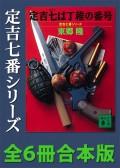 【期間限定価格】定吉七番シリーズ 全6冊合本版
