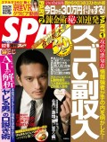 週刊SPA! 2018/06/12・06/19合併号