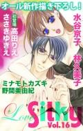 Love Silky Vol.16