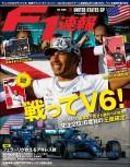 F1速報 2019 Rd19 アメリカGP号