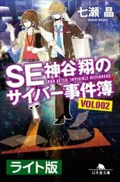 SE神谷翔のサイバー事件簿2 <ライト版>
