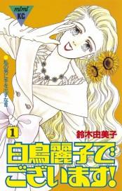白鳥麗子でございます!(1)