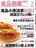 食品商業 2018年7月特大号