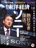週刊東洋経済2016年1月30日号