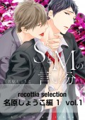 recottia selection 名原しょうこ編1 vol.1