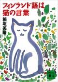 【期間限定価格】フィンランド語は猫の言葉