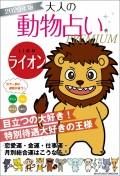 2020年版 大人の動物占いPREMIUM ライオン