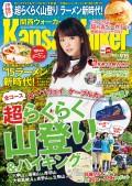 KansaiWalker関西ウォーカー 2015 No.17