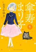 【期間限定価格】傘寿まり子(1)