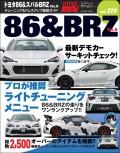 ハイパーレブ Vol.219 トヨタ86&スバルBRZ No.9