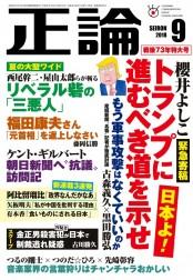 月刊正論2018年9月号