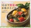 【期間限定価格】10分で野菜の本格タイごはん