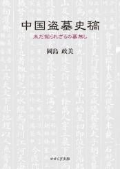 中国盗墓史稿