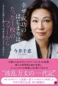 幸せ・成功のはじまりはたった1枚のファーから 〜あなたの道にも通じる、今井千恵の「マイ・レガシー」