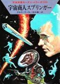 【期間限定価格】宇宙英雄ローダン・シリーズ 電子書籍版29 宇宙商人スプリンガー