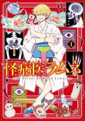 【試し読み増量版】怪病医ラムネ(1)