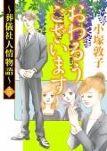 おわるうございます〜葬儀社人情物語〜 5