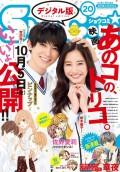 Sho−Comi 2018年20号(2018年9月20日発売)