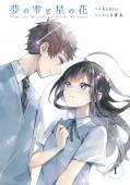 夢の雫と星の花(1)