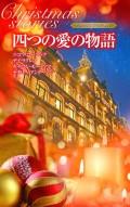 【期間限定価格】クリスマス・ストーリー2010 四つの愛の物語