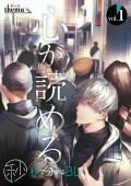 【秒で分かるBL】心が読める vol.1