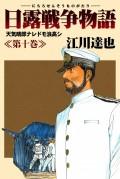 日露戦争物語 10