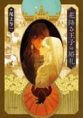 花降る王子の婚礼【SS付き電子限定版】