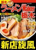 ラーメンWalker栃木2016