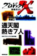 「通天閣 熱き7人」〜商店主と塔博士の挑戦 プロジェクトX