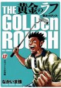 黄金のラフ 〜草太のスタンス〜 17