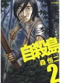 【期間限定価格】自殺島(2)