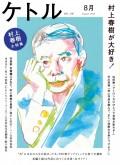 ケトル Vol.08  2012年8月発売号 [雑誌]