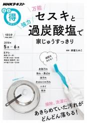 NHK まる得マガジン 万能セスキと強力過炭酸塩で家じゅうすっきり2018年5月/6月