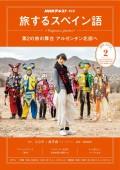 NHKテレビ 旅するスペイン語 2020年2月号