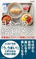 日本一の給食メシ〜栄養満点3ステップ簡単レシピ100〜