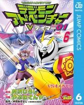 デジモンアドベンチャーVテイマー01 Disc-6