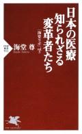 日本の医療 知られざる変革者たち