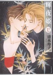 輝夜姫(12)