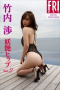 竹内渉「妖艶ヒップvol.2」 FRIDAYデジタル写真集