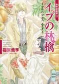 イブの林檎〜マルム マルム エスト〜 欧州妖異譚(13)