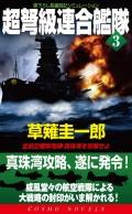 超弩級連合艦隊(3)全航空戦隊咆哮!真珠湾を攻略せよ