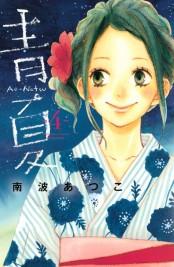 青夏 Ao−Natsu(4)