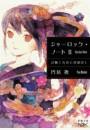シャーロック・ノートII―試験と古典と探偵殺し―(新潮文庫)