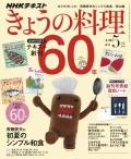 NHK きょうの料理 2018年5月号