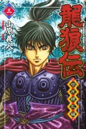 龍狼伝 中原繚乱編 The Legend of Dragon's Son(3)
