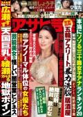 週刊アサヒ芸能 2019年06月27日号